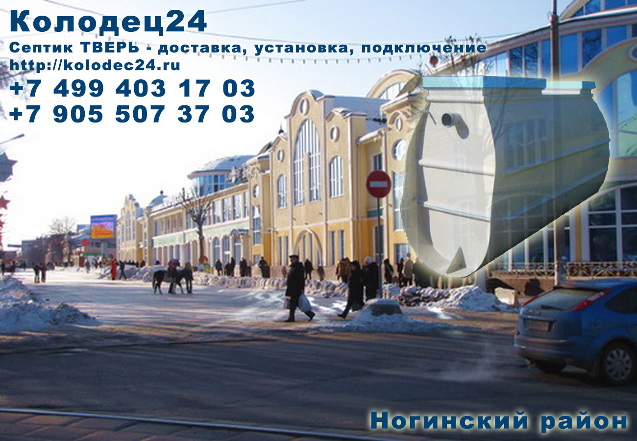 Доставка септик ТВЕРЬ Ногинск Ногинский район