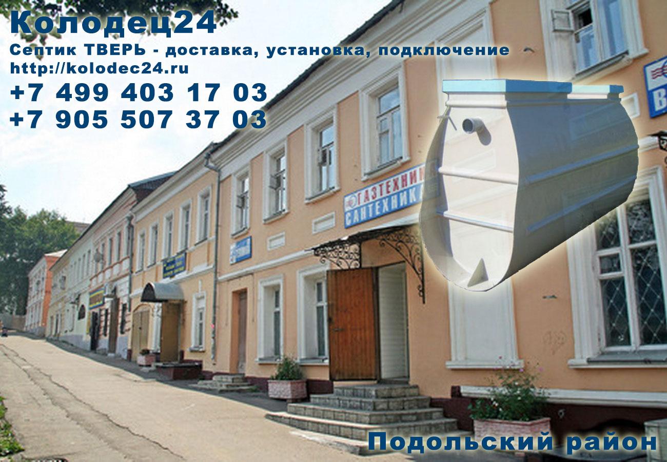 Доставка септик ТВЕРЬ Подольск Подольский район