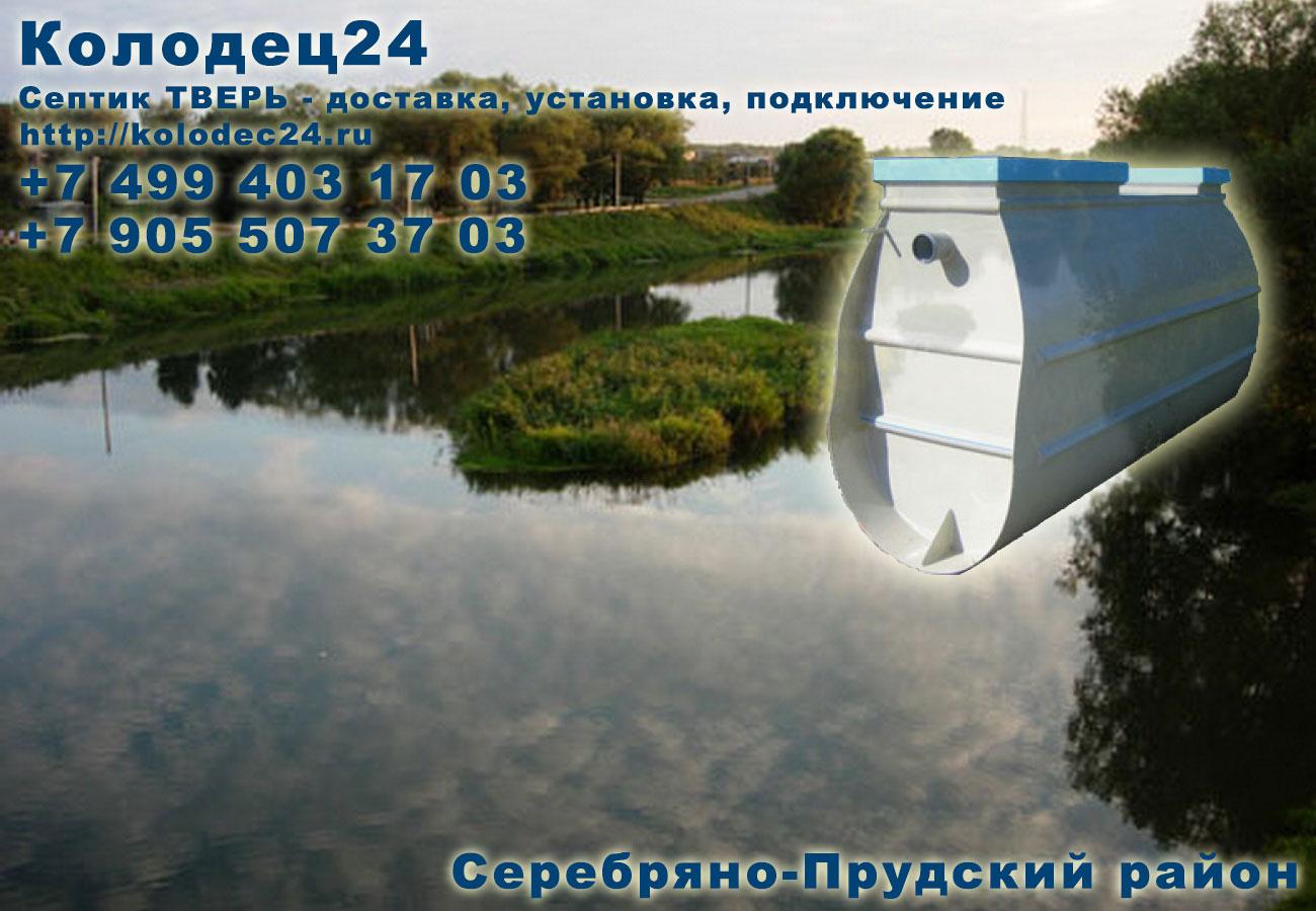 Доставка септик ТВЕРЬ Серебряные пруды Серебряно-Прудский район