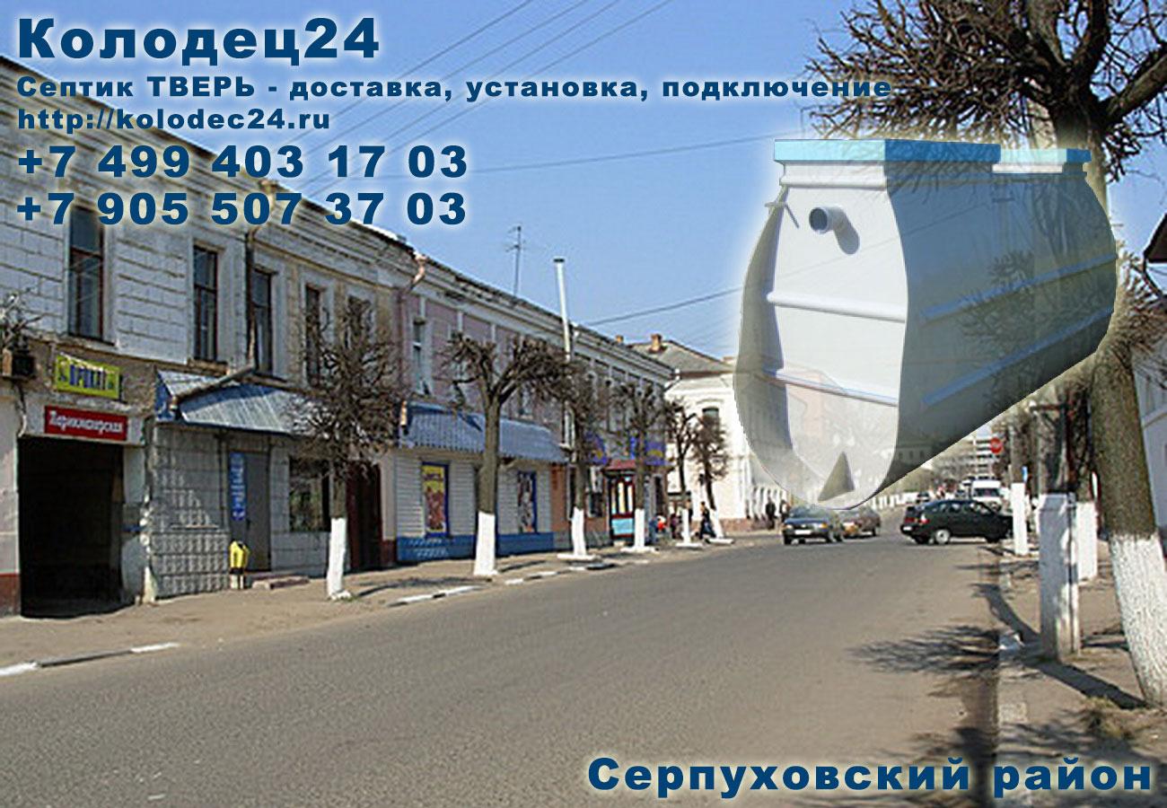 Доставка септик ТВЕРЬ Серпухов Серпуховский район