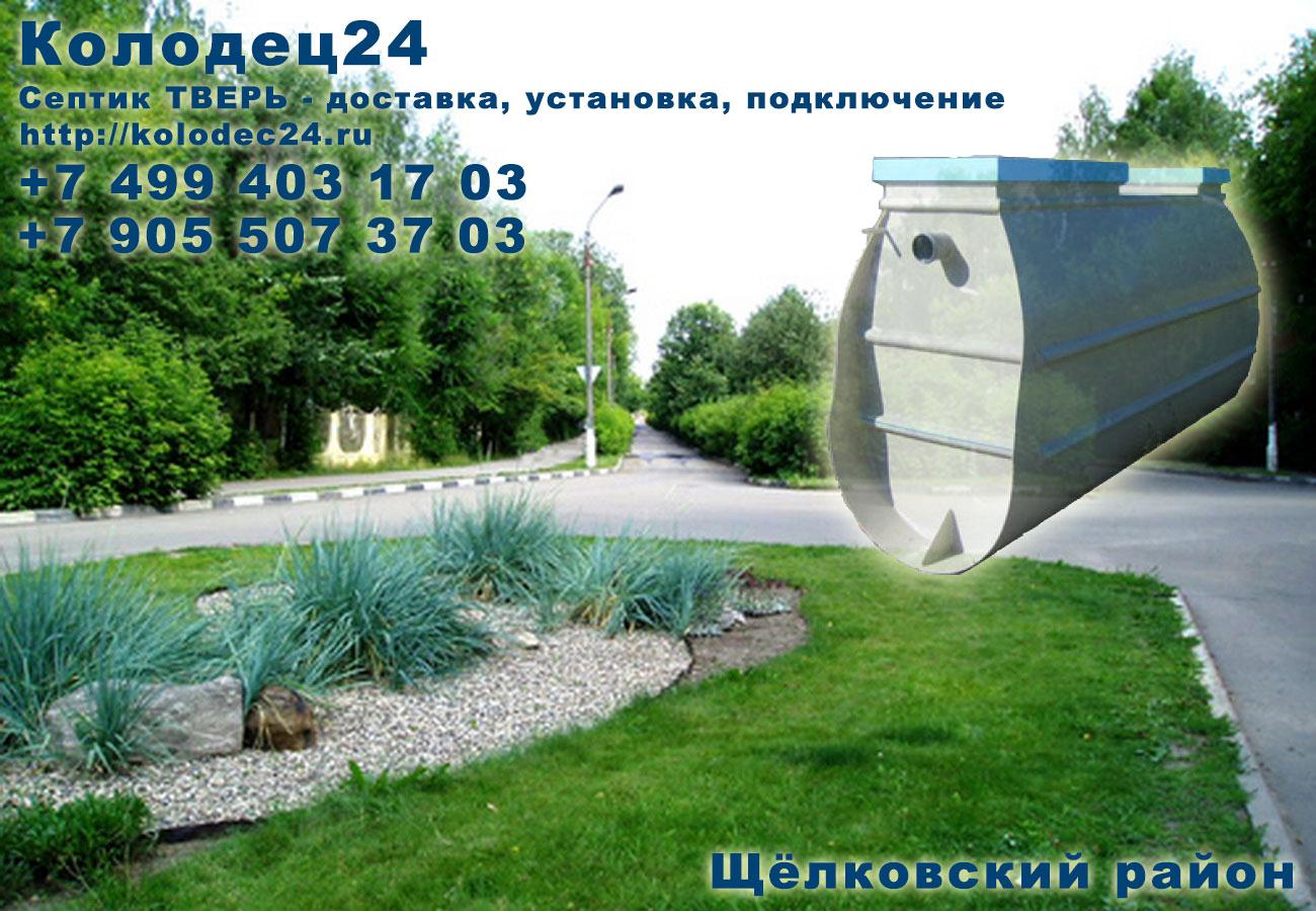 Доставка септик ТВЕРЬ Щёлково Щёлковский район