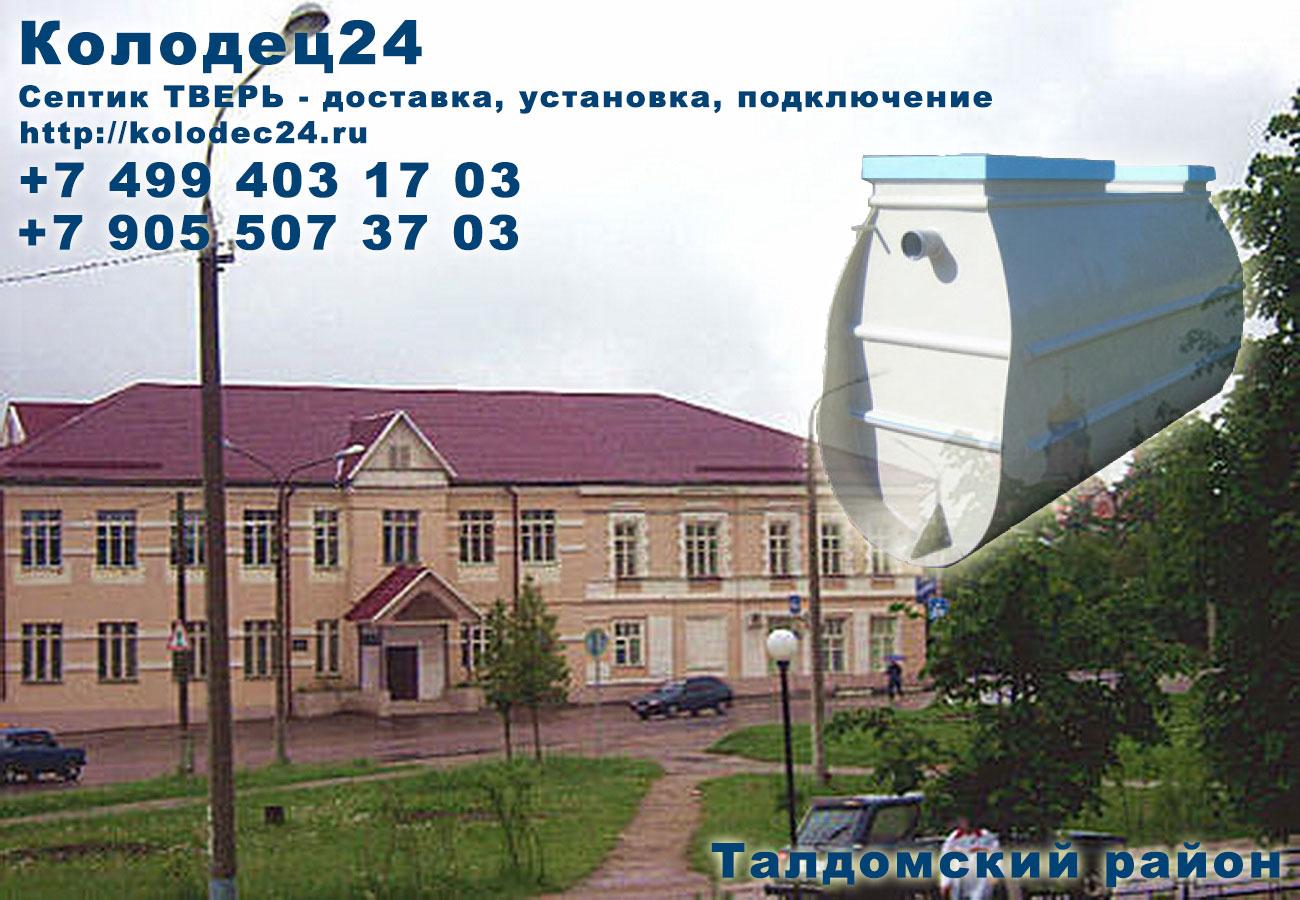 Доставка септик ТВЕРЬ Талдом Талдомский район