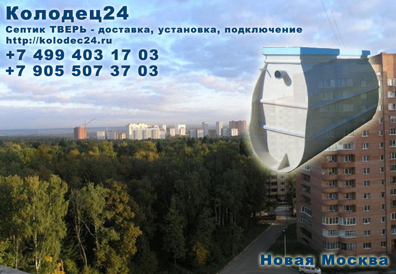 Доставка септик ТВЕРЬ Троицк Новая Москва