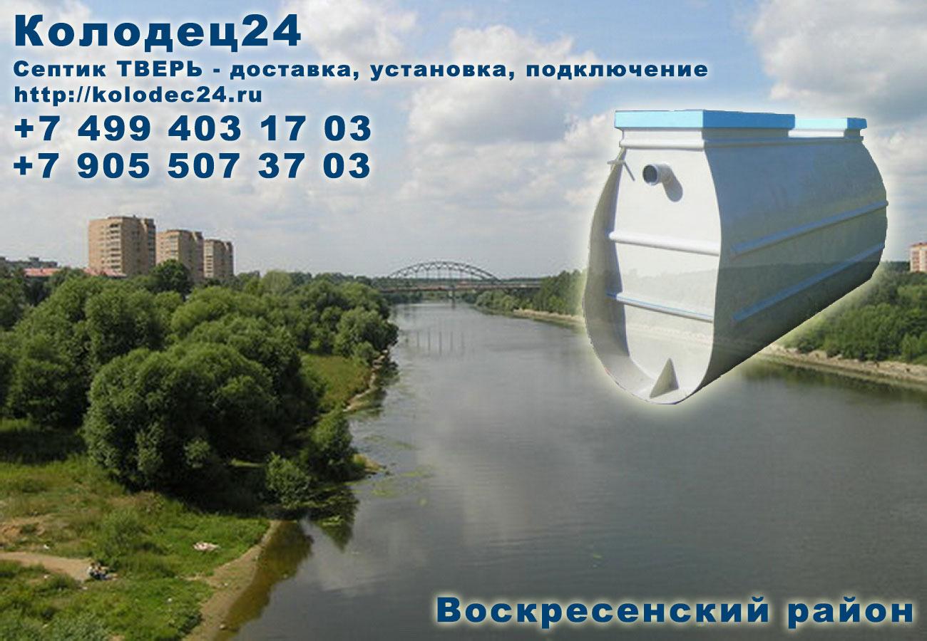 Доставка септик ТВЕРЬ Воскресенск Воскресенский район