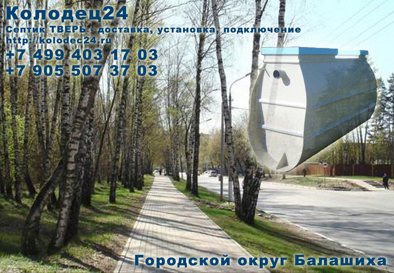 Установка септик ТВЕРЬ Городской округ Балашиха