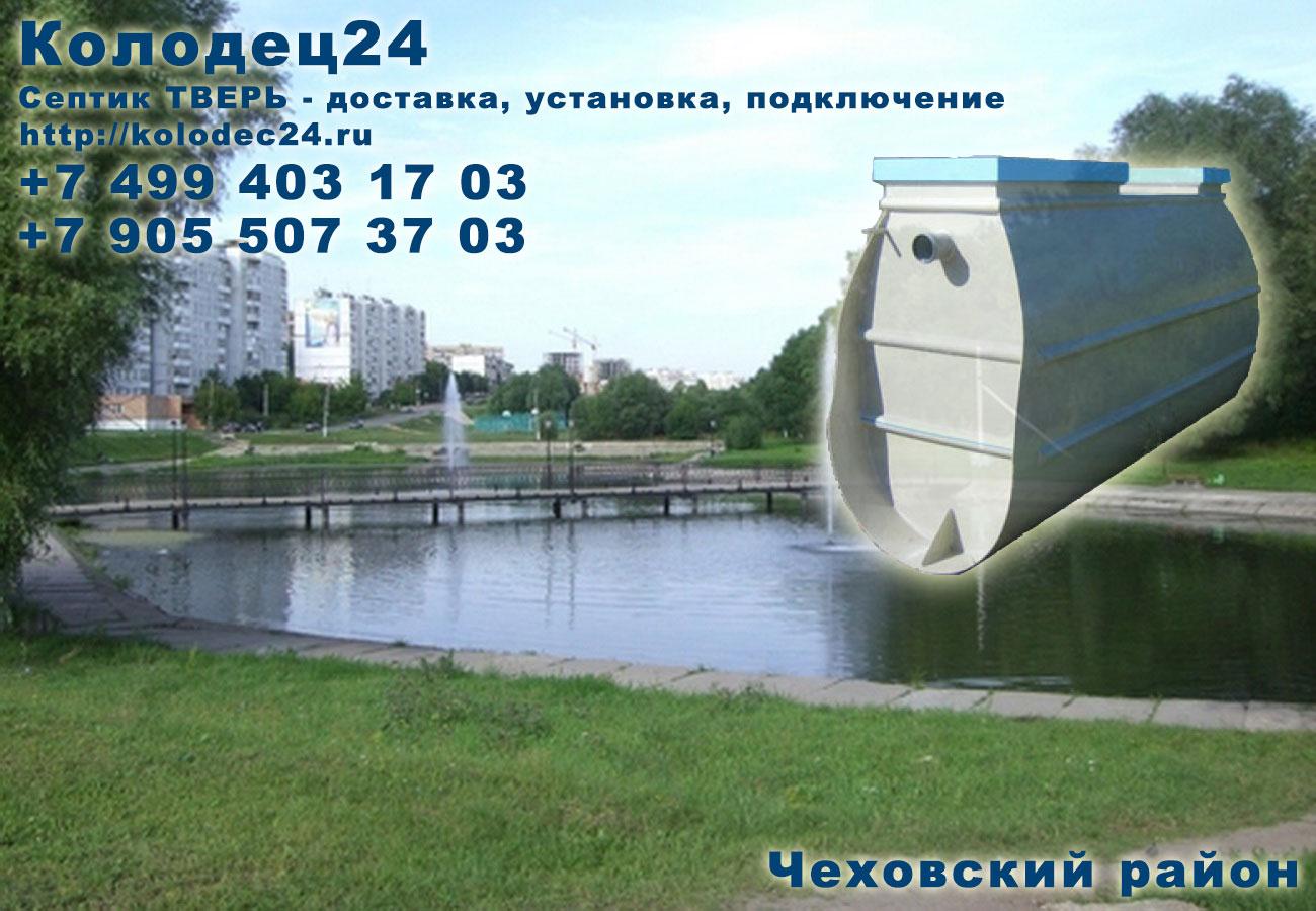 Установка септик ТВЕРЬ Чехов Чеховский район