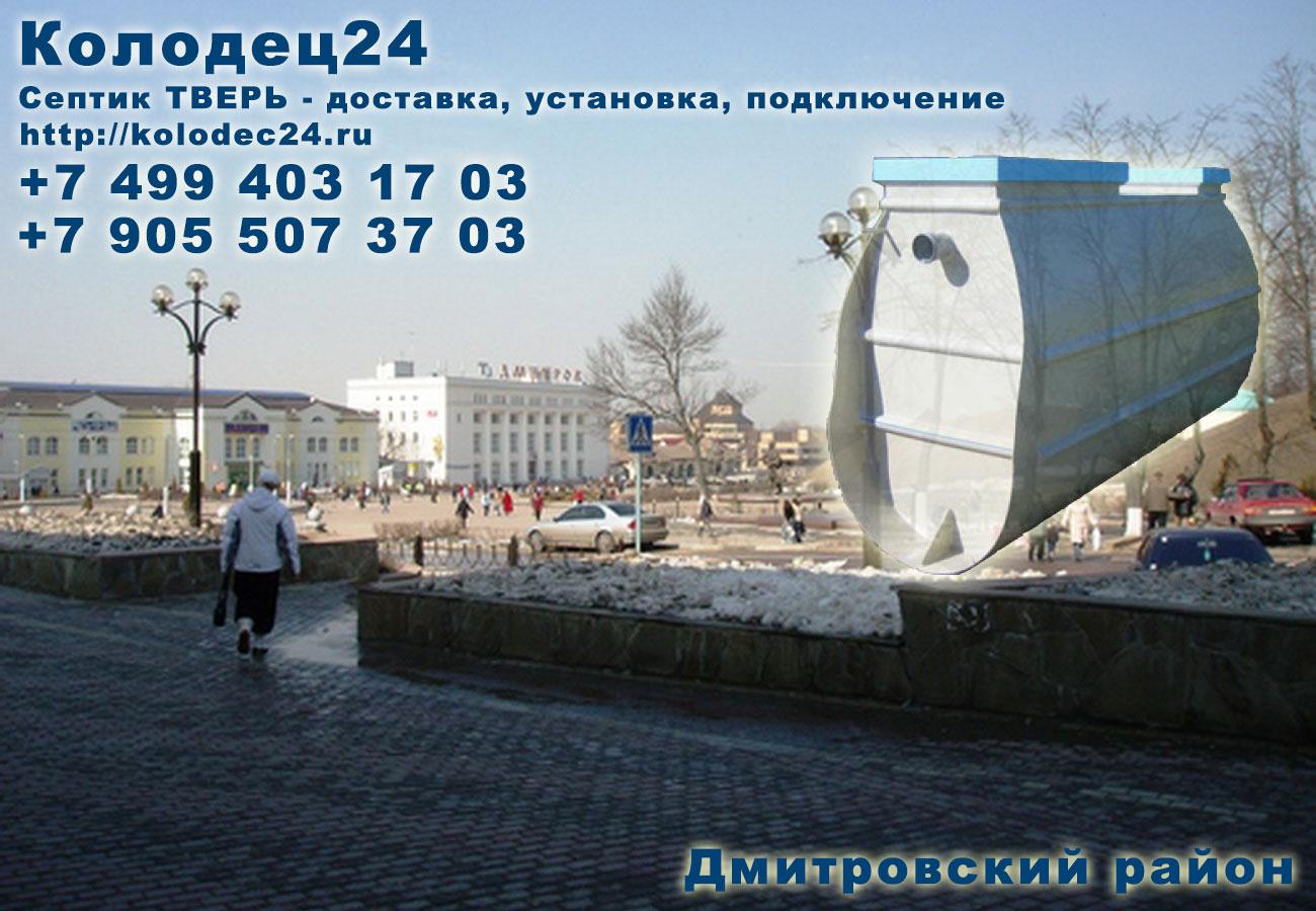 Установка септик ТВЕРЬ Дмитров Дмитровский район