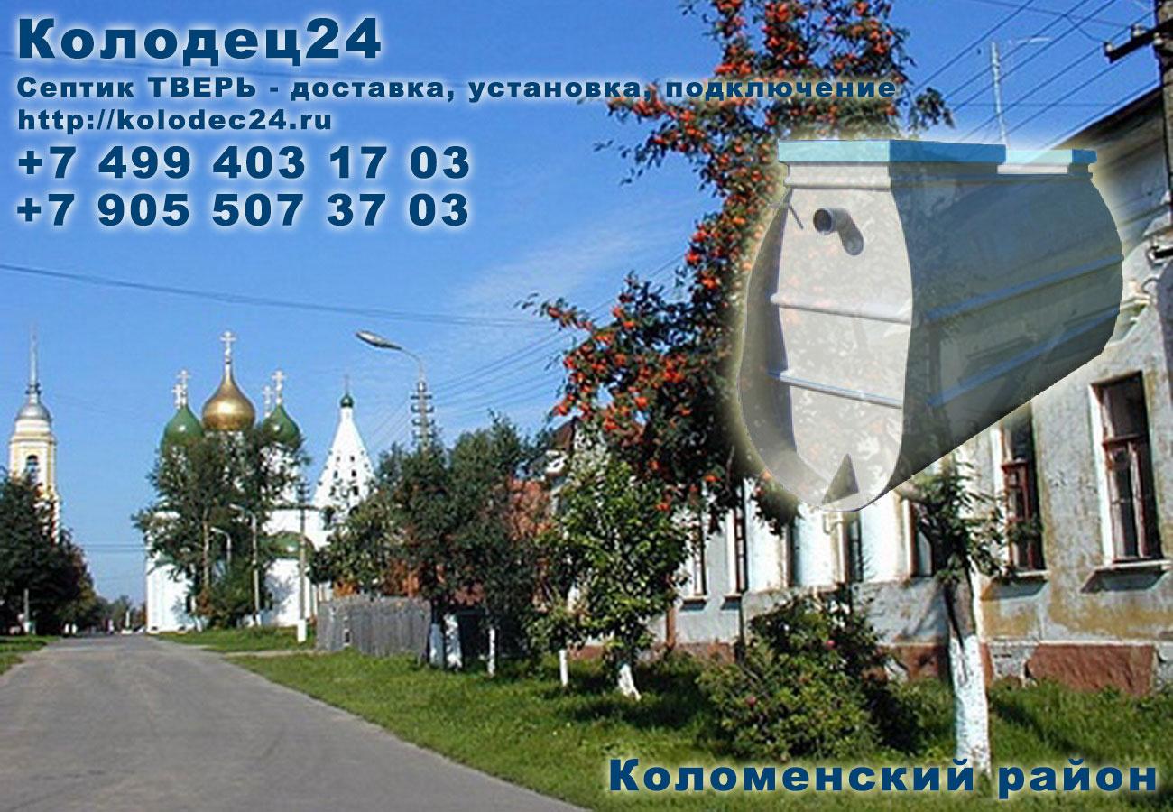 Установка септик ТВЕРЬ Коломна Коломенский район
