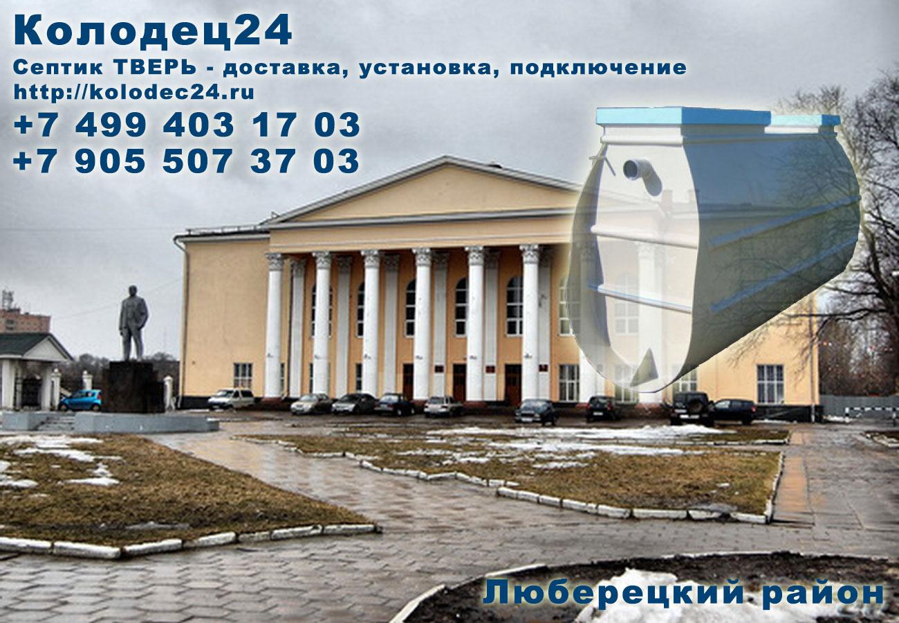 Установка септик ТВЕРЬ Люберцы Люберецкий район