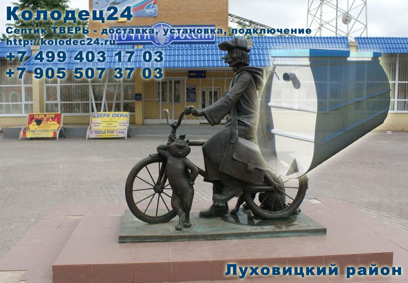 Установка септик ТВЕРЬ Луховицы Луховицкий район