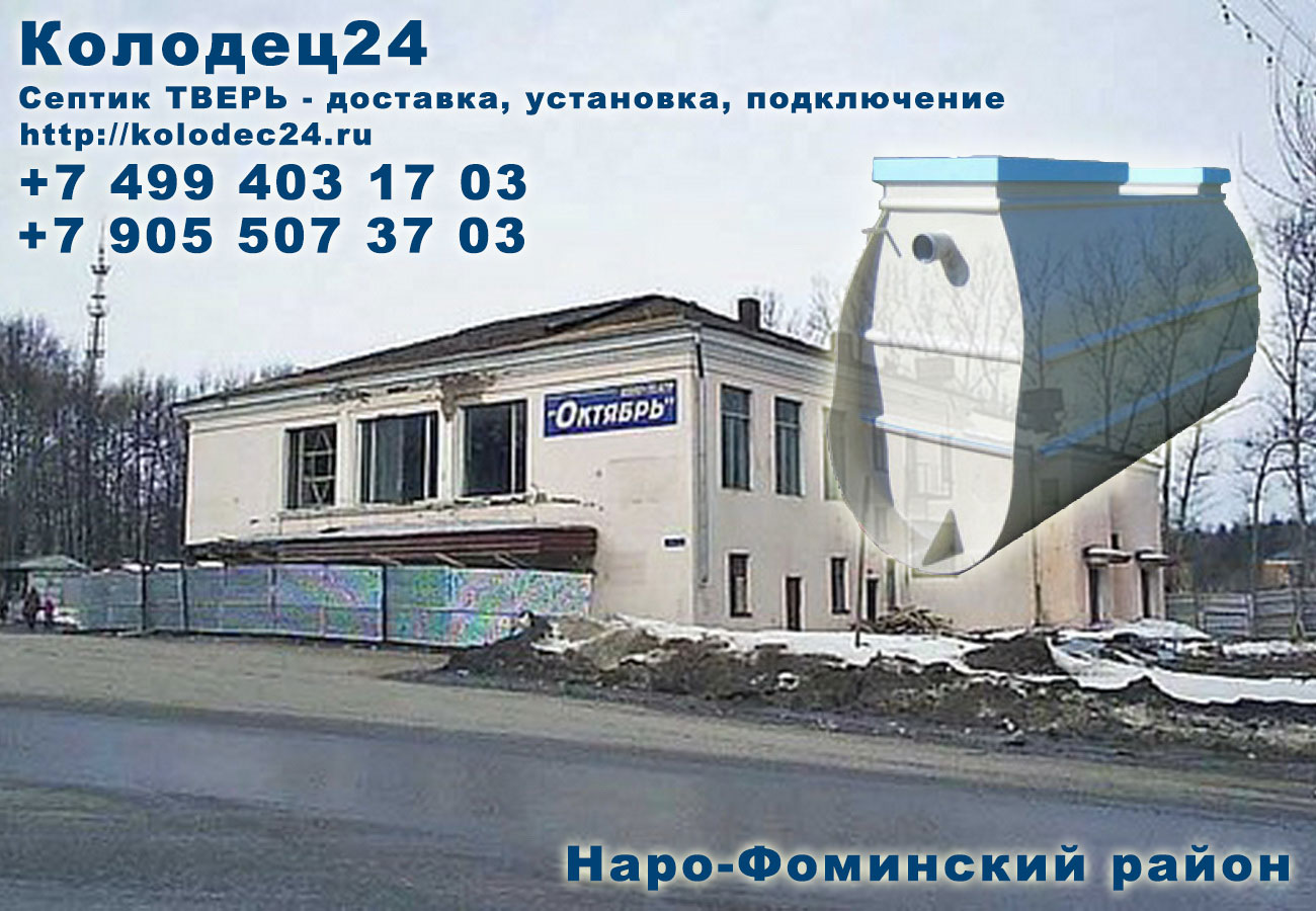 Установка септик ТВЕРЬ Наро-Фоминск Наро-Фоминский район