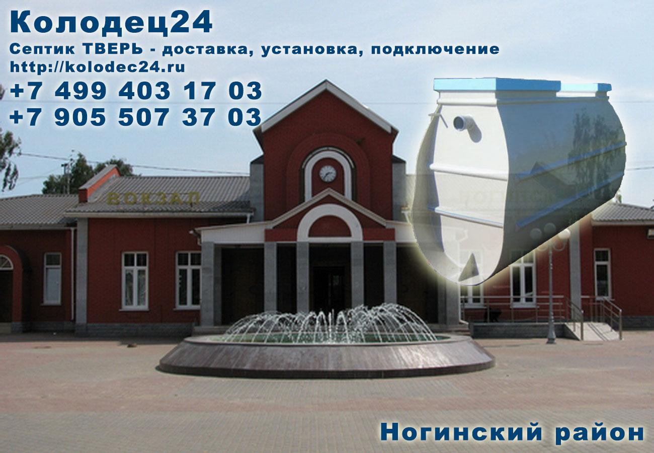 Установка септик ТВЕРЬ Ногинск Ногинский район