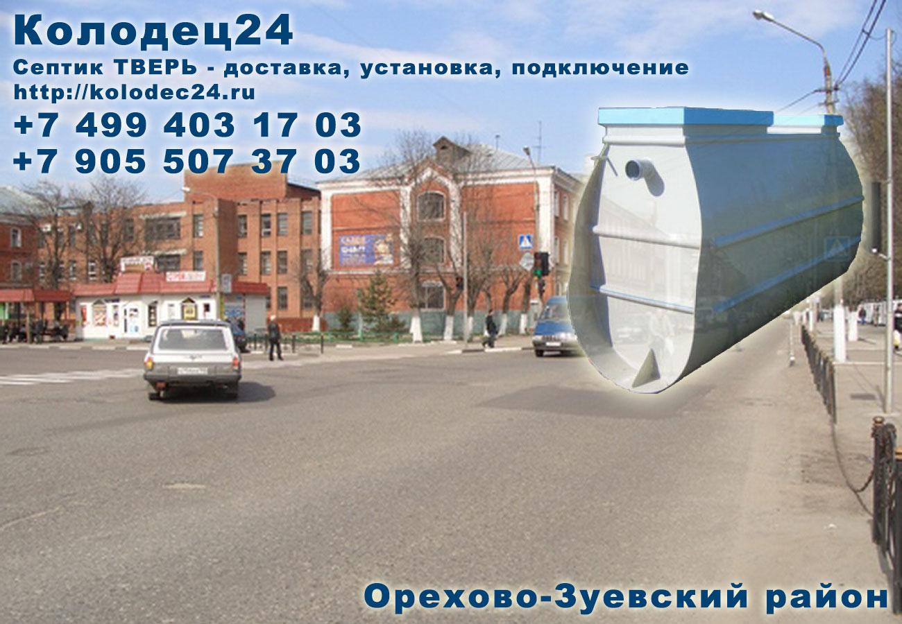 Установка септик ТВЕРЬ Орехово-Зуево Орехово-Зуевский район