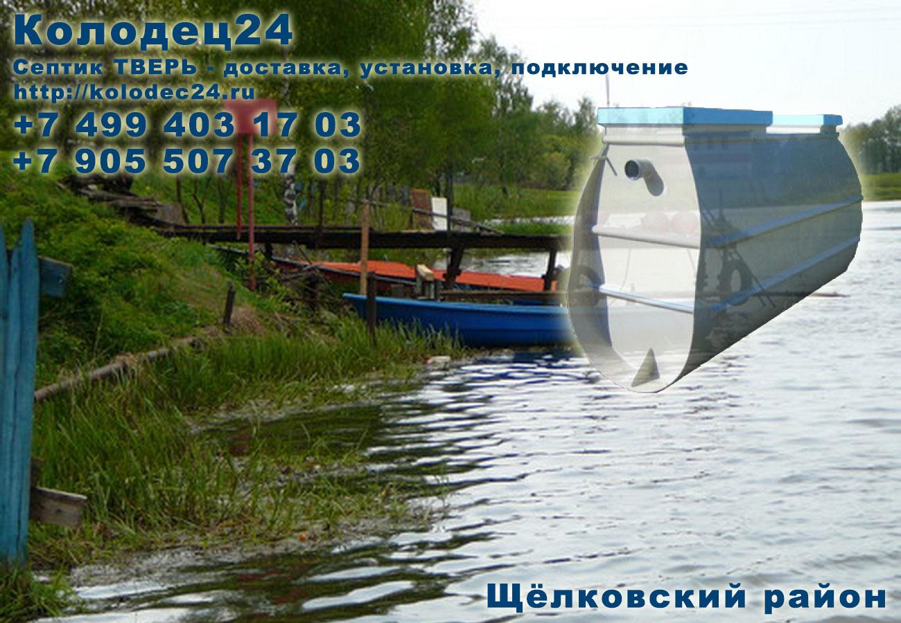 Установка септик ТВЕРЬ Щёлково Щёлковский район