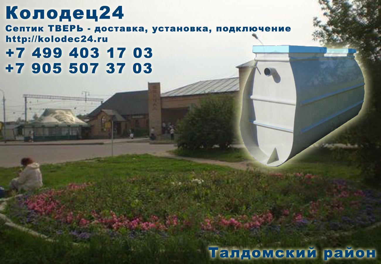 Установка септик ТВЕРЬ Талдом Талдомский район