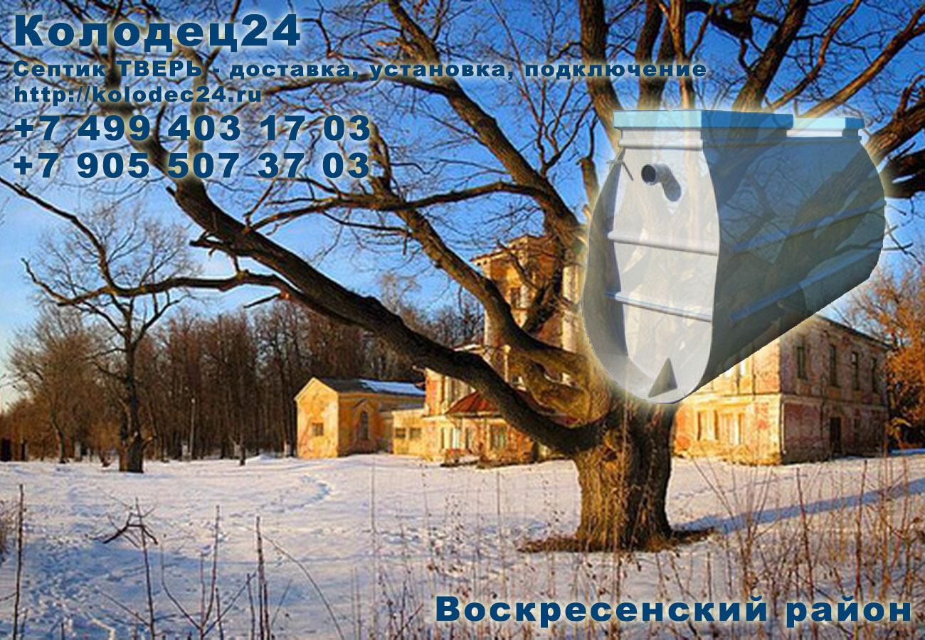 Установка септик ТВЕРЬ Воскресенск Воскресенский район