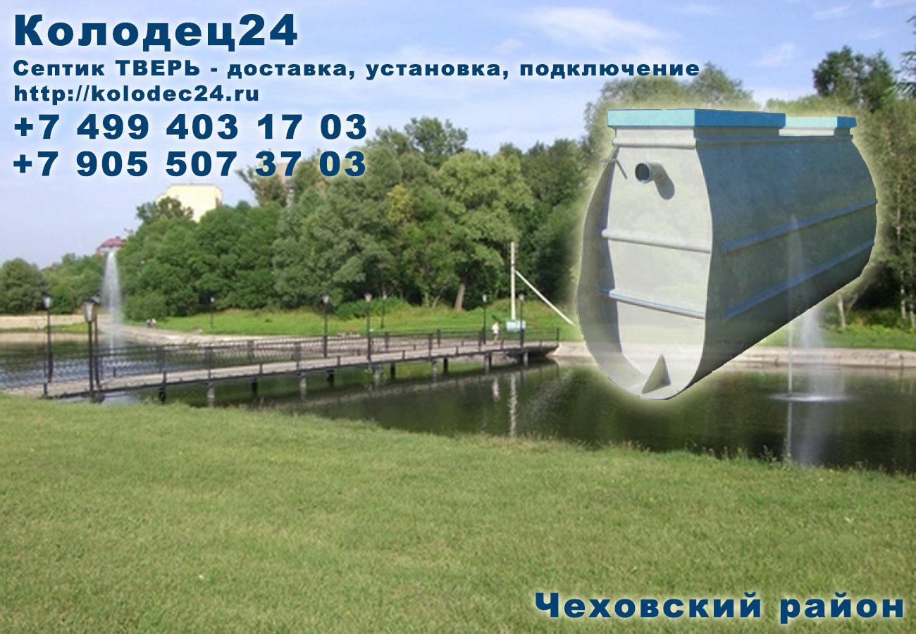 Подключение септик ТВЕРЬ Чехов Чеховский район
