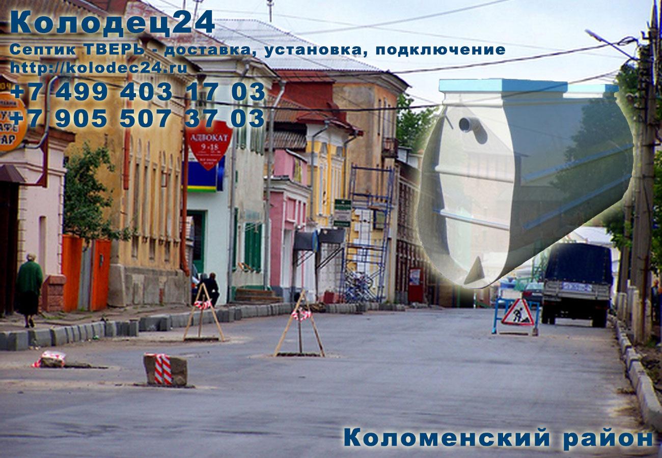 Подключение септик ТВЕРЬ Коломна Коломенский район