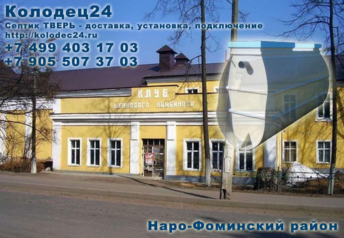 Подключение септик ТВЕРЬ Наро-Фоминск Наро-Фоминский район