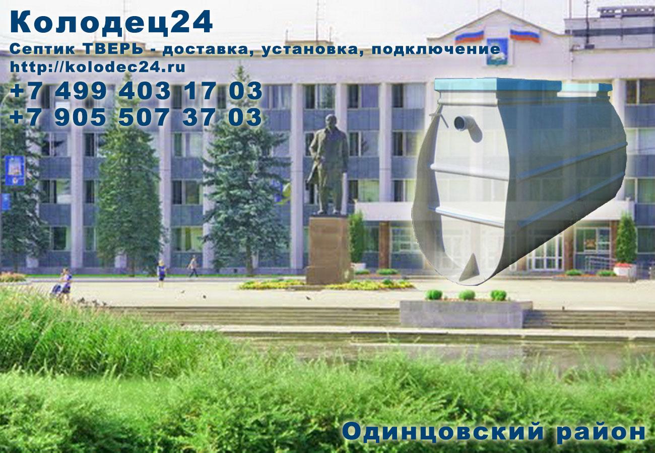 Подключение септик ТВЕРЬ Одинцово Одинцовский район