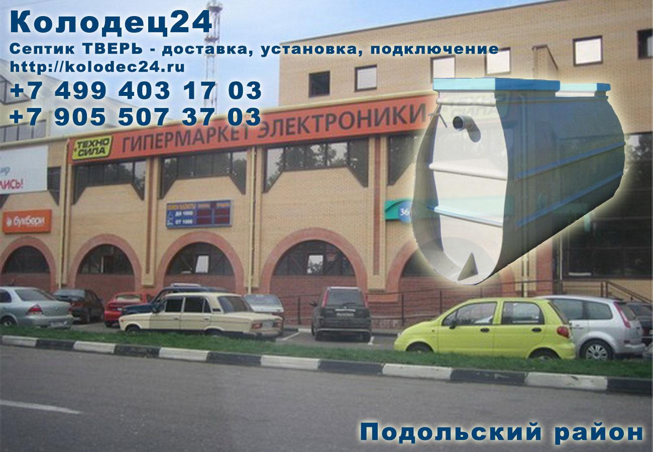 Подключение септик ТВЕРЬ Подольск Подольский район
