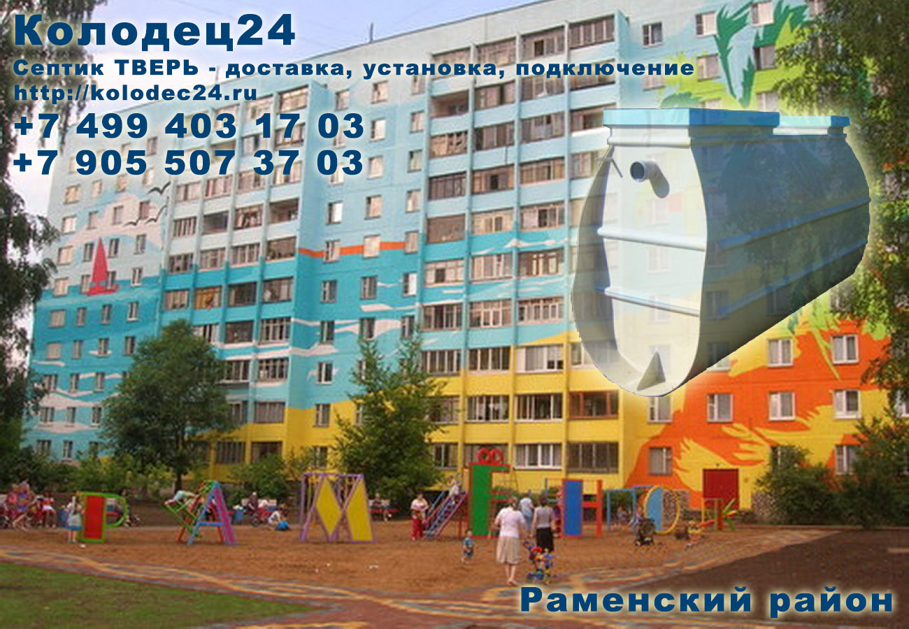 Подключение септик ТВЕРЬ Раменское Раменский район