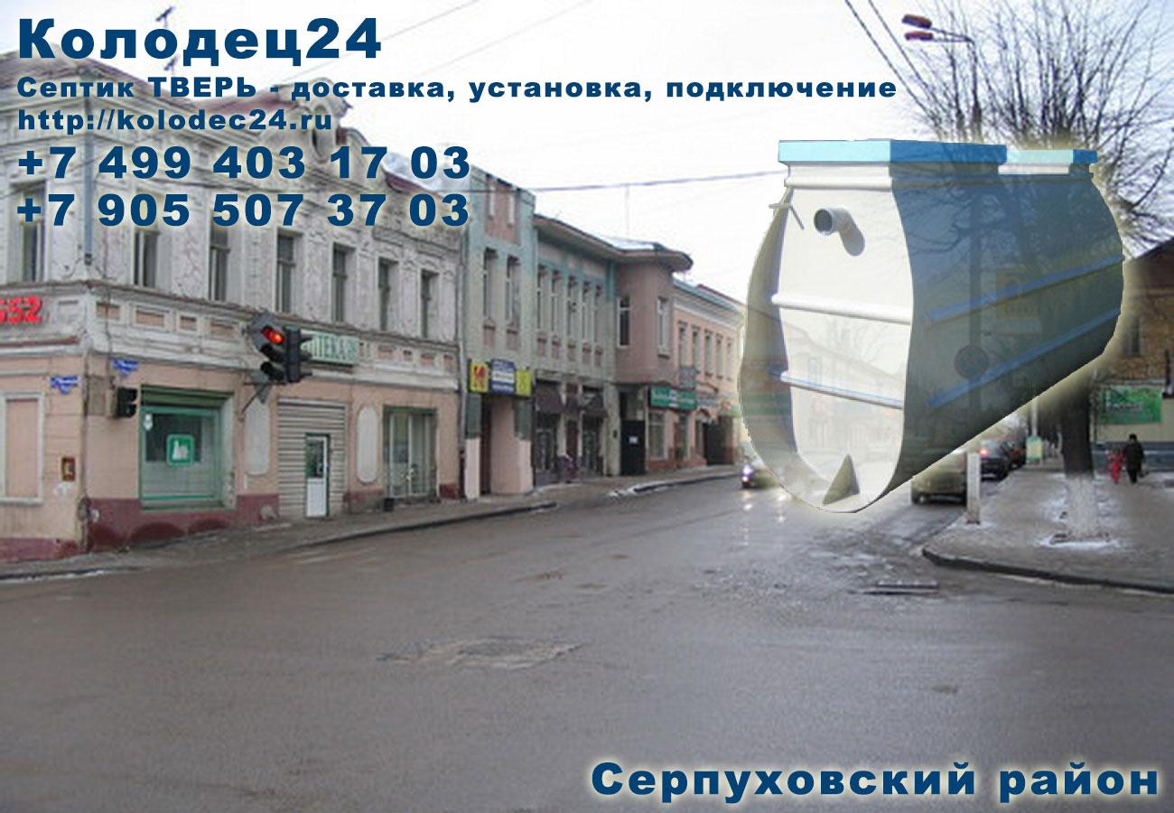 Подключение септик ТВЕРЬ Серпухов Серпуховский район