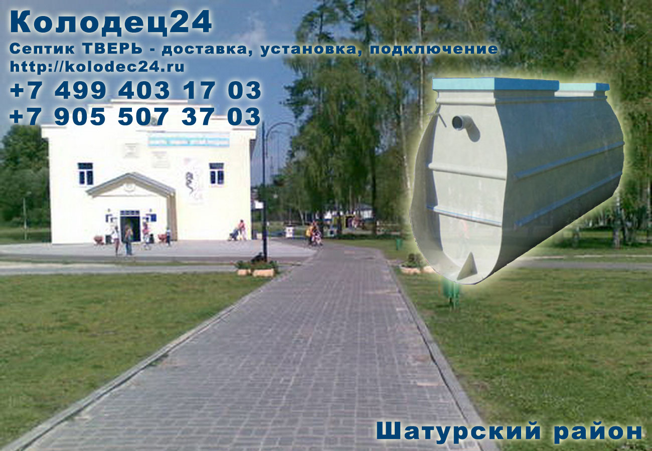 Подключение септик ТВЕРЬ Шатура Шатурский район