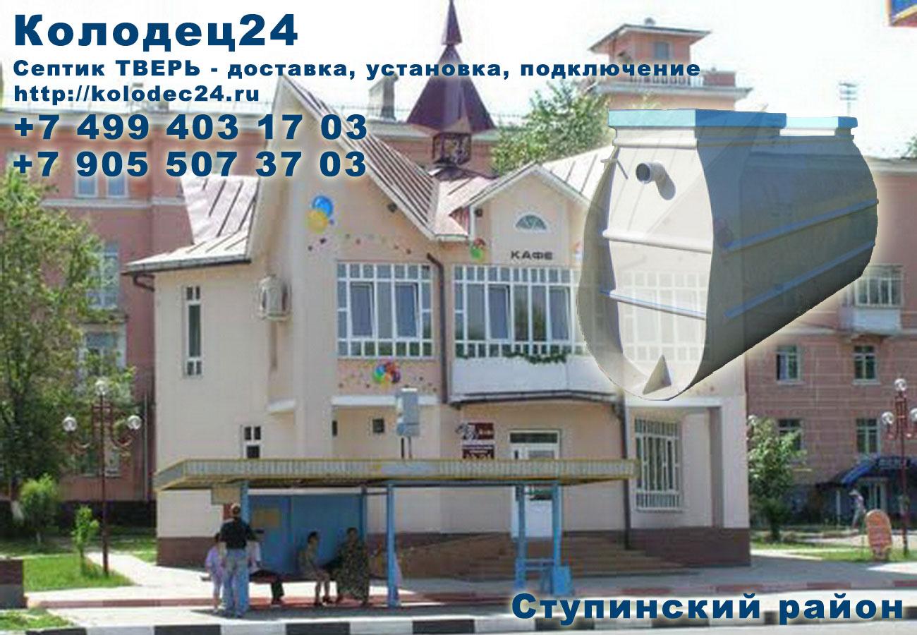 Подключение септик ТВЕРЬ Ступино Ступинский район