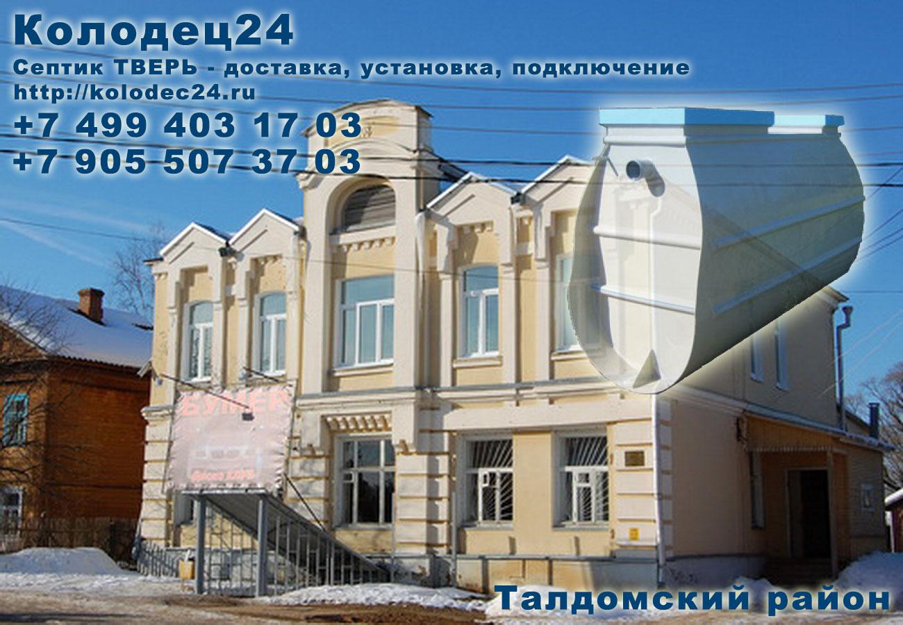 Подключение септик ТВЕРЬ Талдом Талдомский район