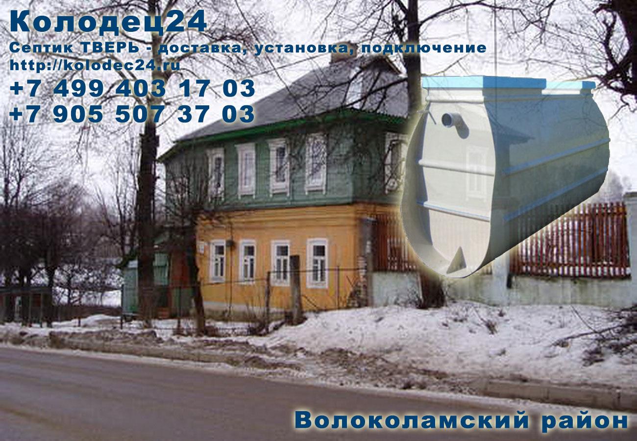 Подключение септик ТВЕРЬ Волоколамск Волоколамский район