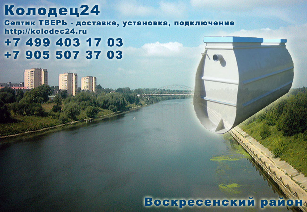 Подключение септик ТВЕРЬ Воскресенск Воскресенский район