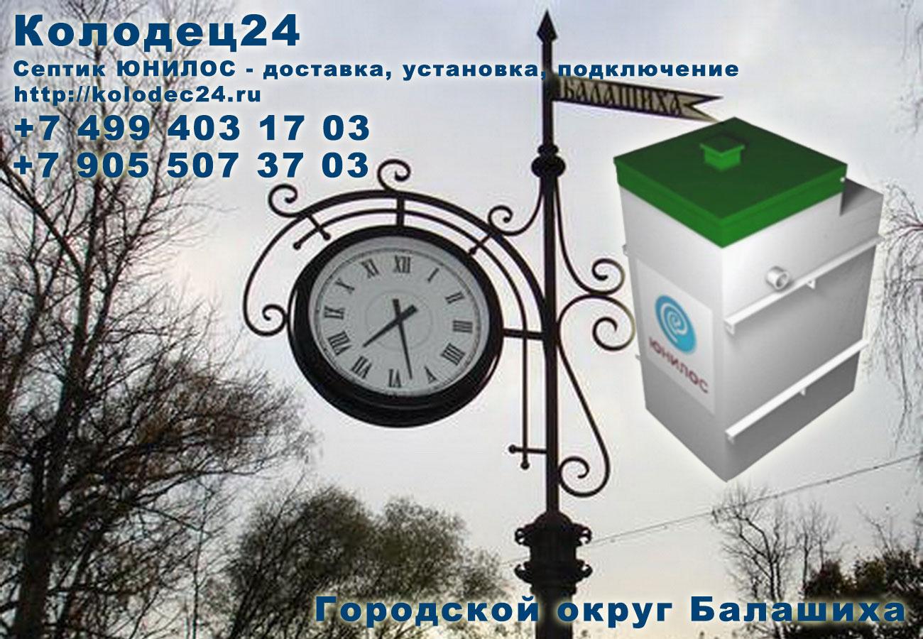 Доставка септик ЮНИЛОС Городской округ Балашиха