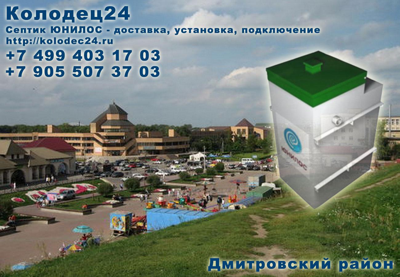 Доставка септик ЮНИЛОС Дмитров Дмитровский район