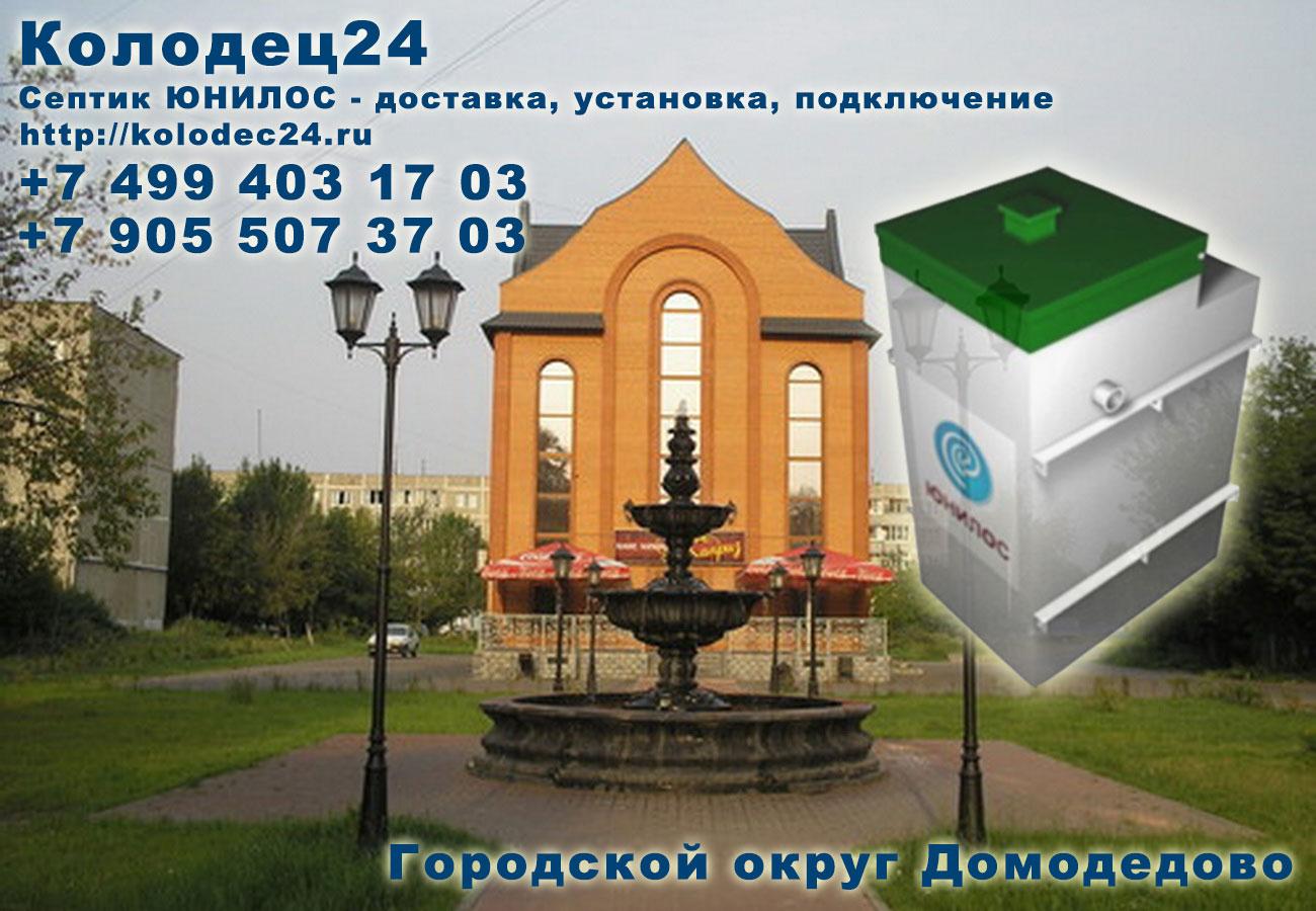 Доставка септик ЮНИЛОС Городской округ Домодедово