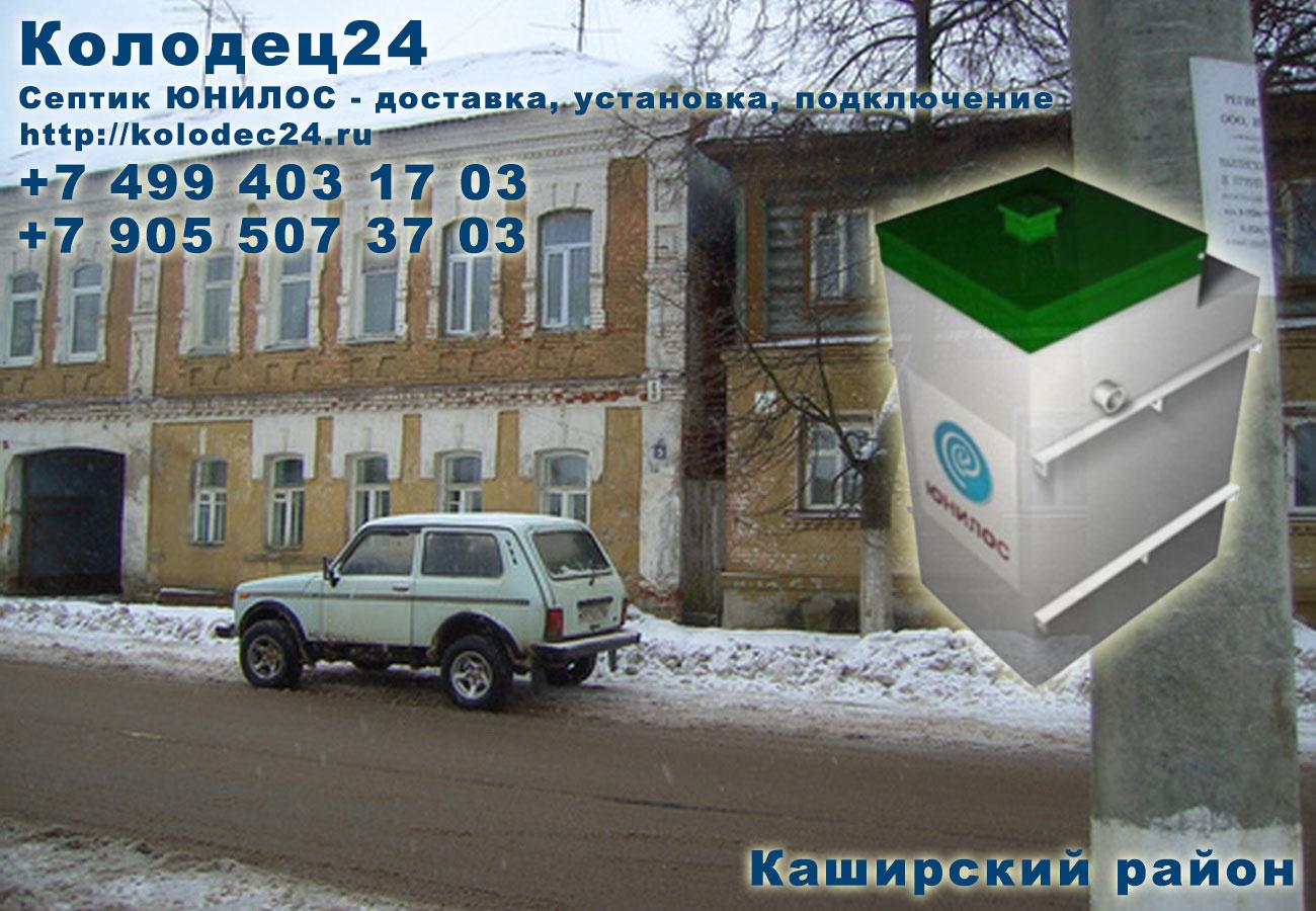 Доставка септик ЮНИЛОС Кашира Каширский район