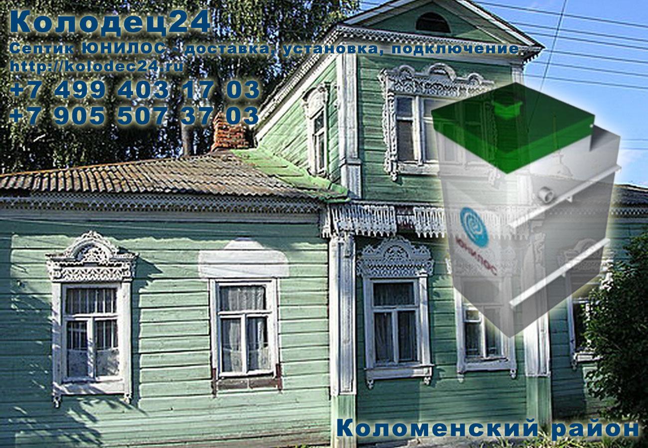 Доставка септик ЮНИЛОС Коломна Коломенский район