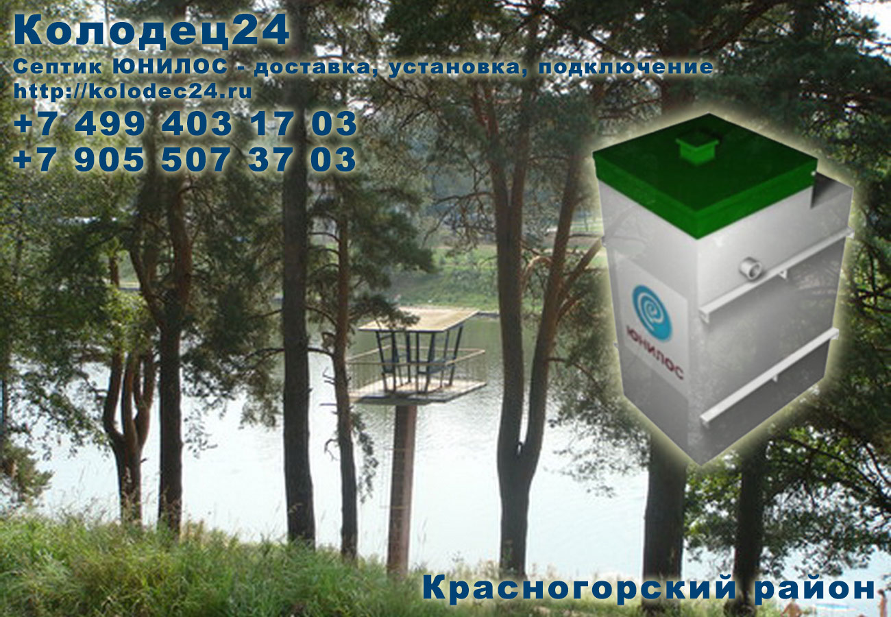 Доставка септик ЮНИЛОС Красногорск Красногорский район