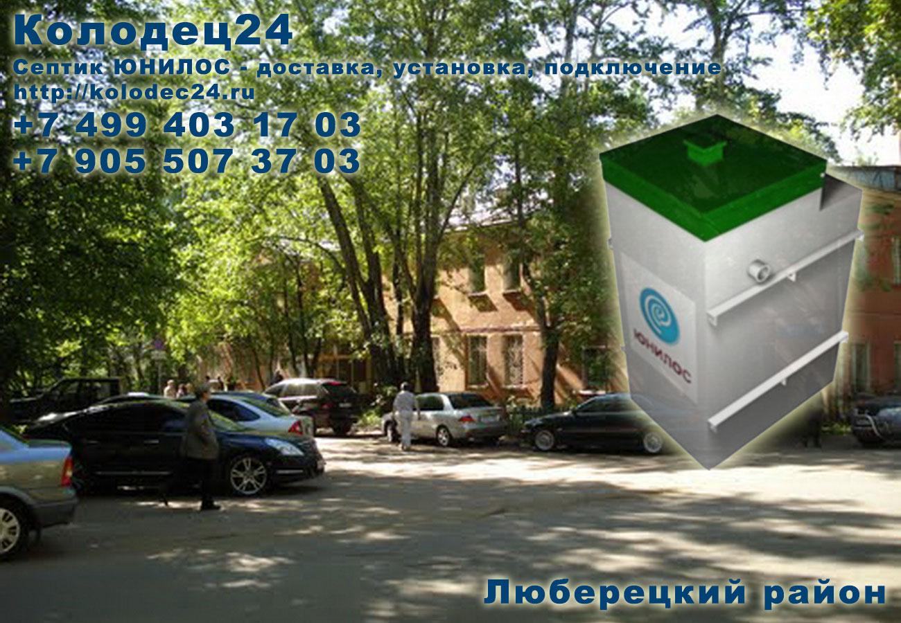 Доставка септик ЮНИЛОС Люберцы Люберецкий район