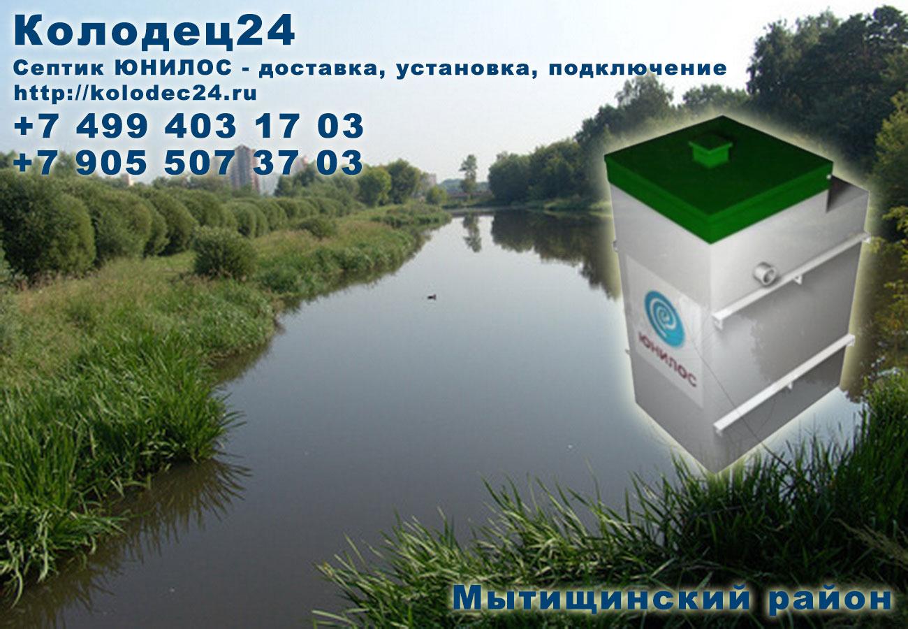 Доставка септик ЮНИЛОС Мытищи Мытищинский район