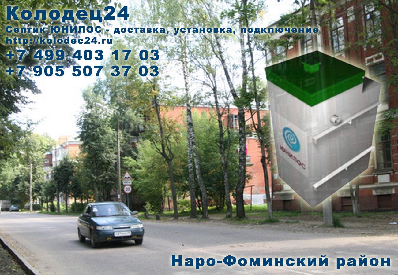 Доставка септик ЮНИЛОС Наро-Фоминск Наро-Фоминский район