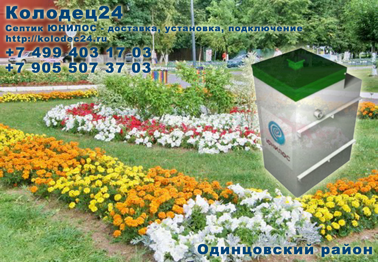 Доставка септик ЮНИЛОС Одинцово Одинцовский район