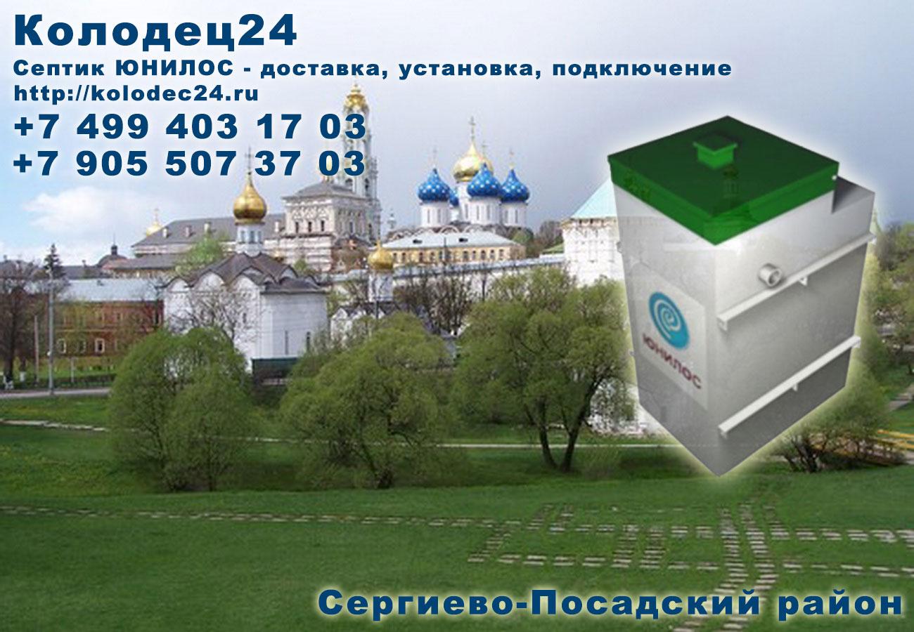 Доставка септик ЮНИЛОС Сергиев Посад Сергиево-Посадский район