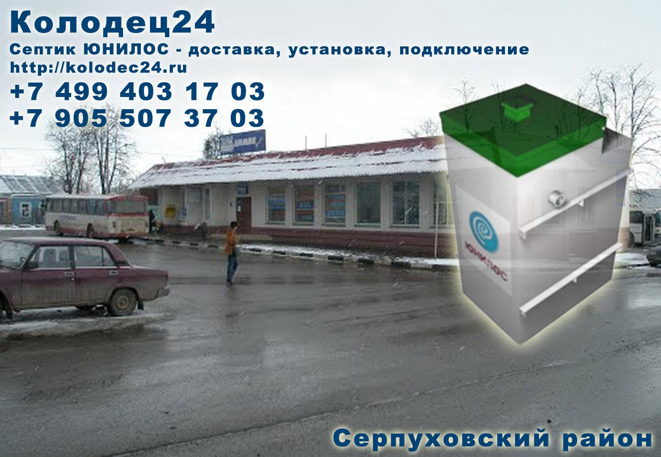 Доставка септик ЮНИЛОС Серпухов Серпуховский район