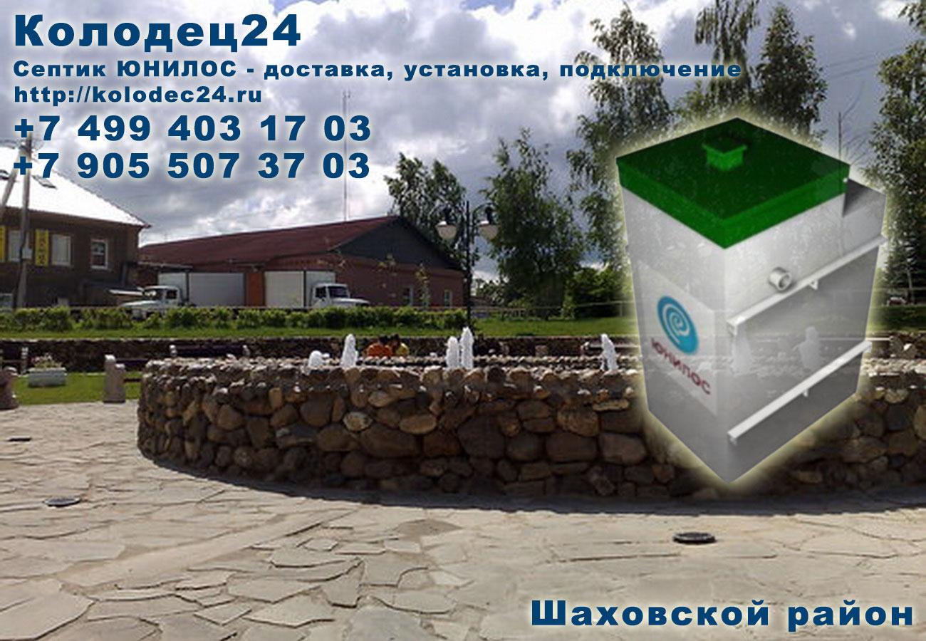 Доставка септик ЮНИЛОС Шаховская Шаховской район