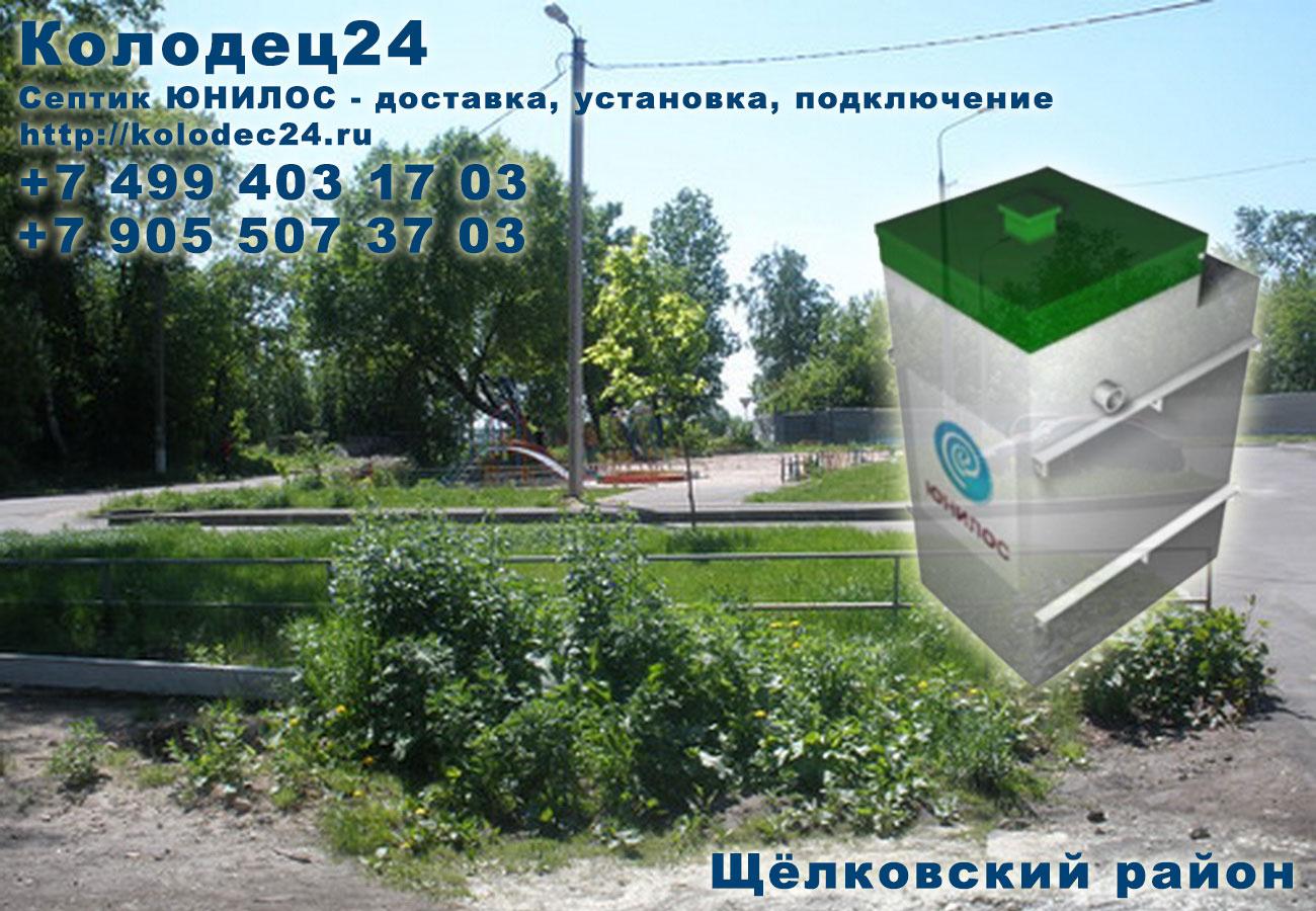 Доставка септик ЮНИЛОС Щёлково Щёлковский район