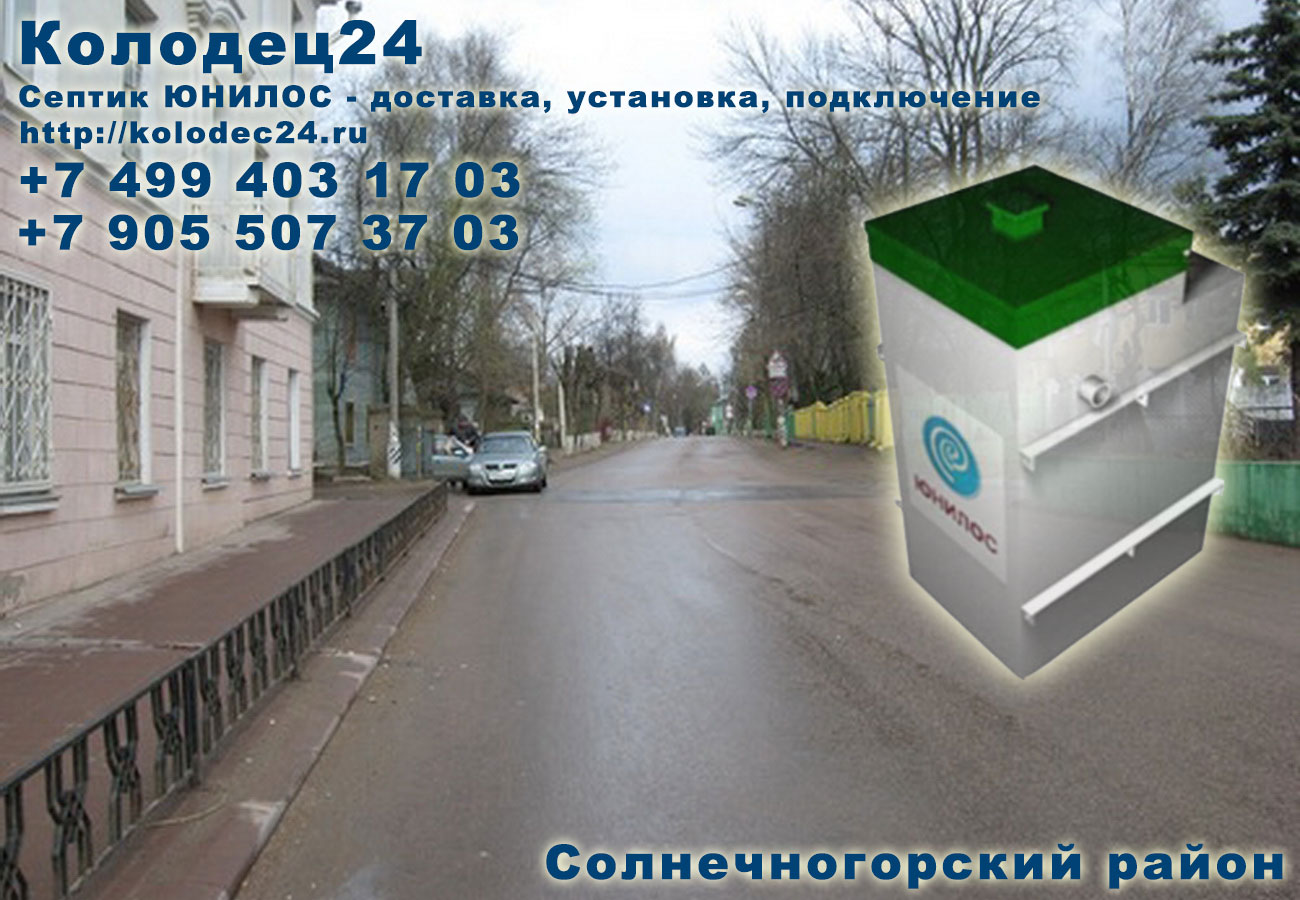 Доставка септик ЮНИЛОС Солнечногорск Солнечногорский район