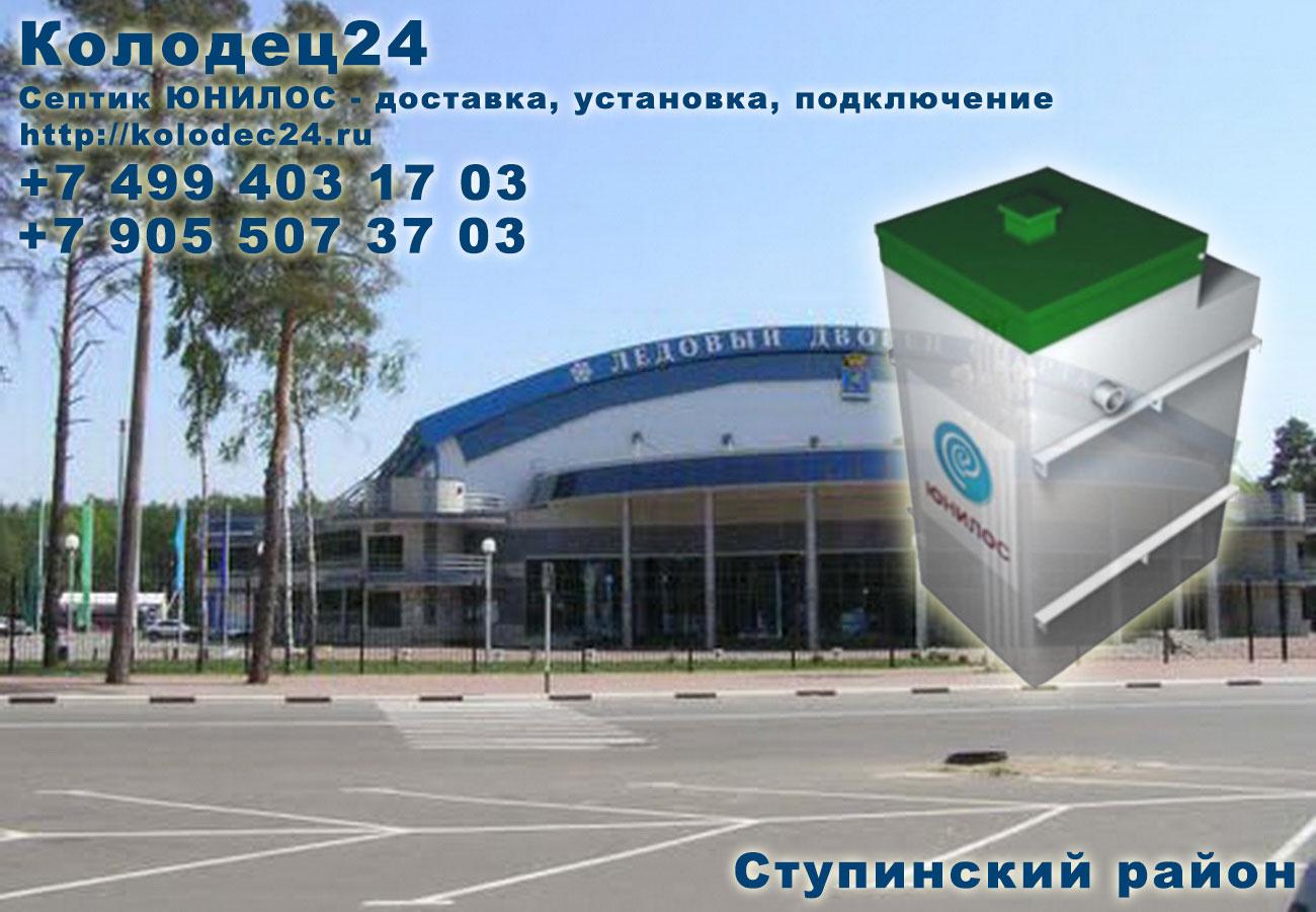 Доставка септик ЮНИЛОС Ступино Ступинский район