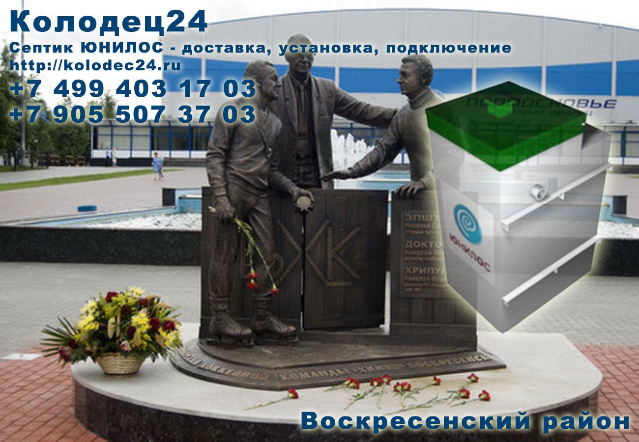 Доставка септик ЮНИЛОС Воскресенск Воскресенский район