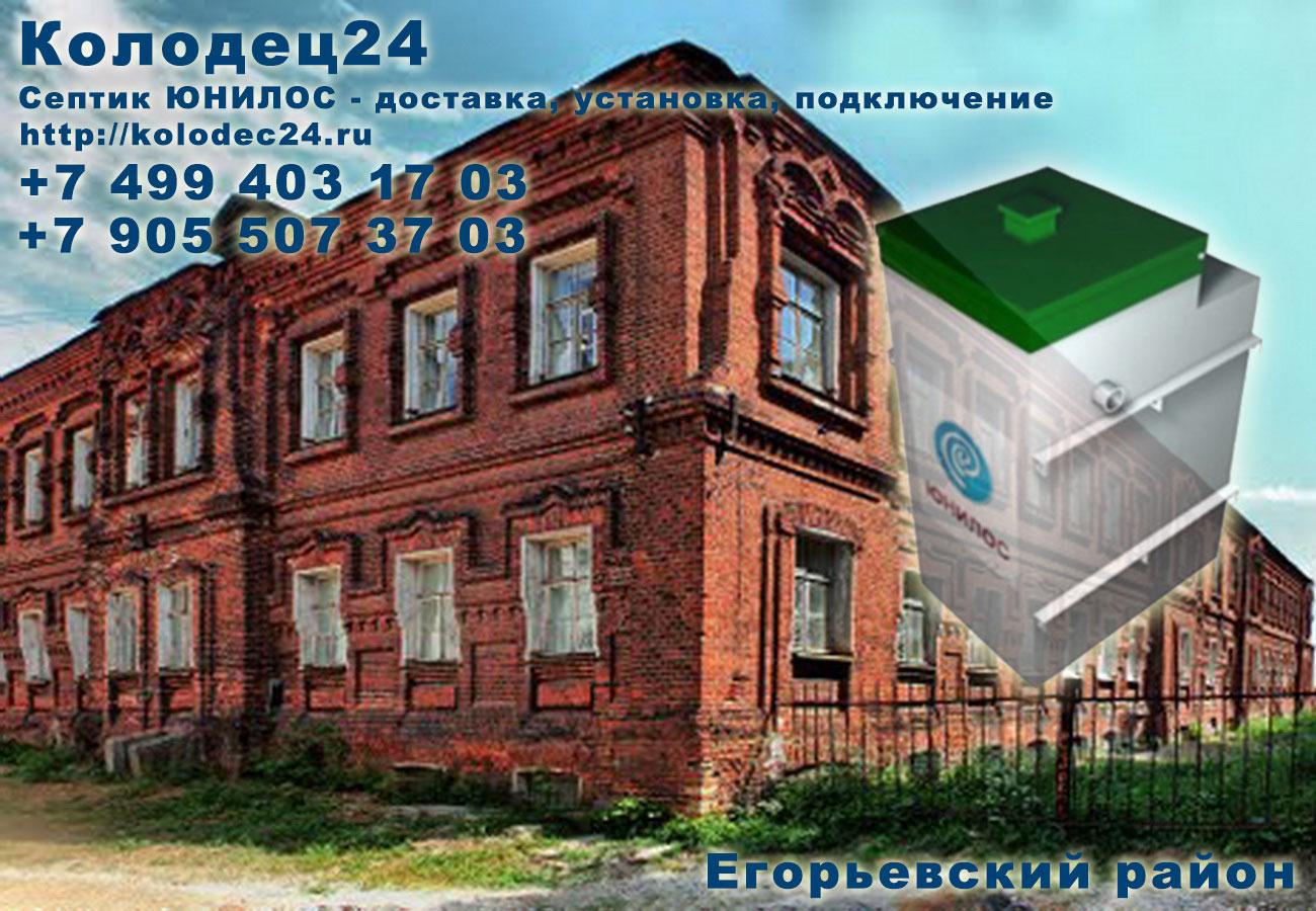 Установка септик ЮНИЛОС Егорьевск Егорьевский район